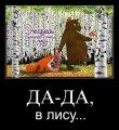 Медведь собирает грибы в лису...